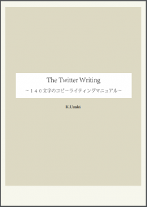 TheTwitterWriting
