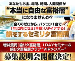 """増井貴司 """"旅をするセミリタイア富裕層""""の秘密"""