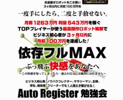 AutoRegister(オートレジスター)
