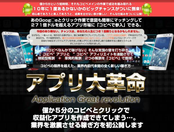 アプリ大革命【ARG】 評判