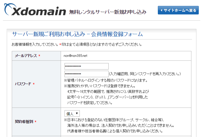 WordPress 確認