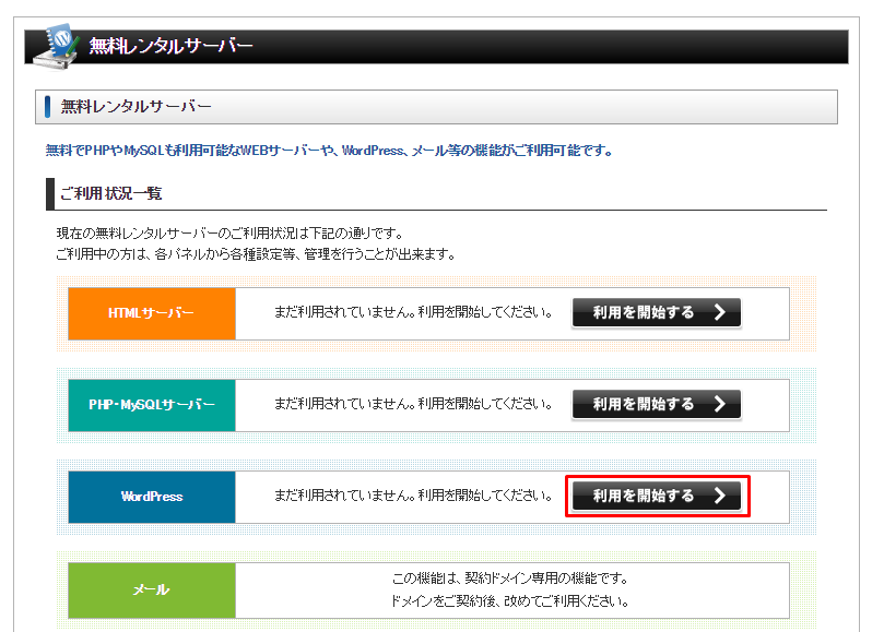 WordPress 利用開始