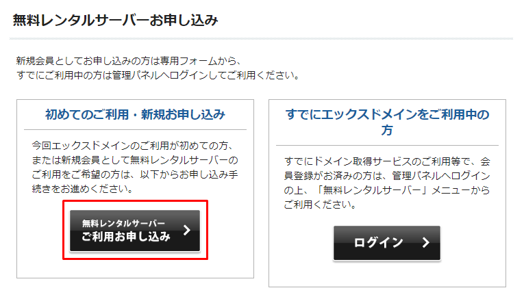 WordPress サーバー