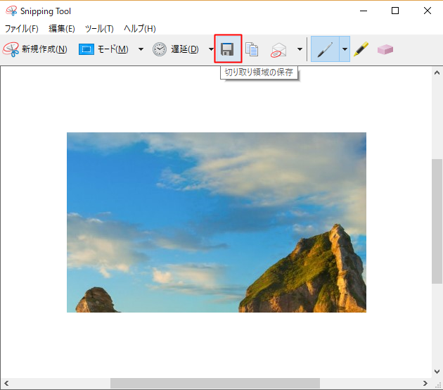 Snipping tool 切り抜き