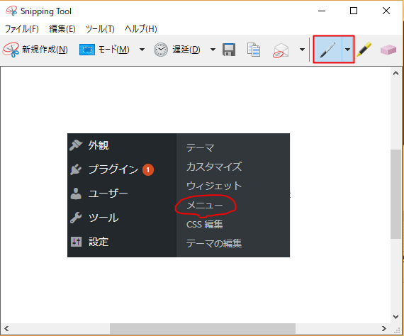 Snipping tool ペン